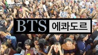 BTS에 빠진 에콰도르! 도시에 울려 퍼지는 'Fake Love '