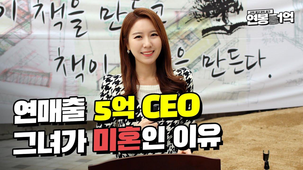 연매출 5억 CEO, 그녀가 미혼인 이유 (박민주 대표 2부)ㅣ연봉1억ㅣ사회자ㅣ30대창업