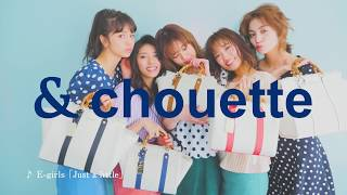 「2018 & chouette(アンド シュエット)サマーカタログ」オフィシャルムービー vol 1
