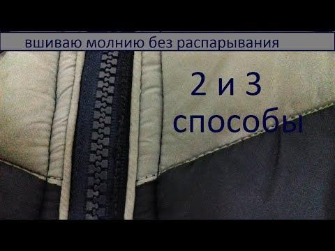 Замена молнии на куртке своими руками