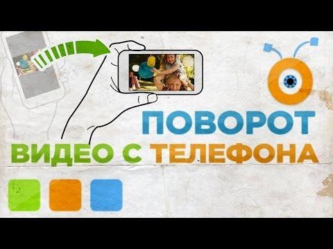 Как Перевернуть Видео Снятое на Телефон