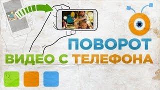 Как Перевернуть Видео Снятое на Телефон(ПАРТНЕРСКАЯ СЕТЬ YOUTUBE - http://videospray.net ПОДКЛЮЧАЙТЕСЬ! Привет, с вами канал «Чаво ТВ». В данном видео-уроке мы..., 2014-04-09T14:00:03.000Z)