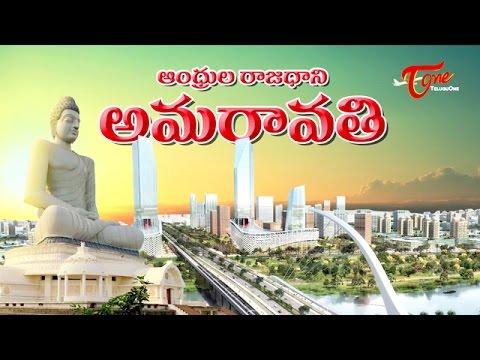 Untold Story of Amaravati | Andhra Pradesh Capital