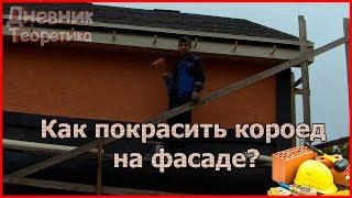 видео Правила покраски фасада дома