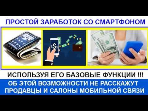 Как заработать со Смартфона используя его базовые функции  Об этом не расскажут продавцы и салоны св