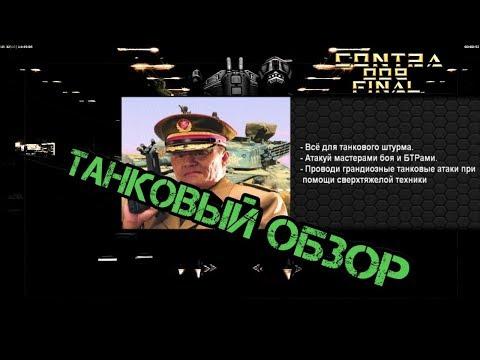 Generals Contra 009 Final - Китай Танки