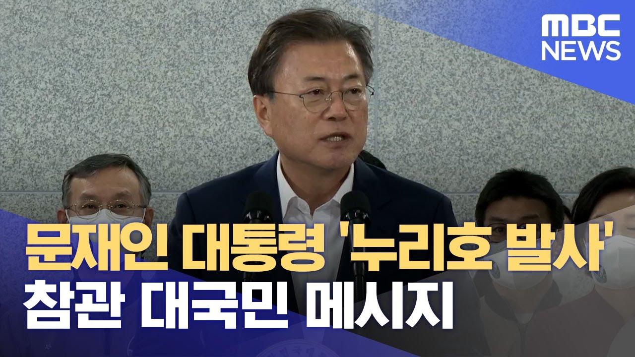 Download 문재인 대통령 '누리호 발사' 참관 대국민 메시지 (2021.10.21/MBC뉴스)