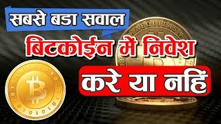 बिटकॉइन में निवेश करें या नहीं, Should I invest in Bitcoin? Bitcoin online investment advice