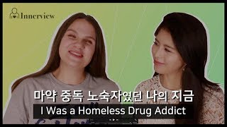 [Inner View] I Used To Be a Homeless Drug Addict