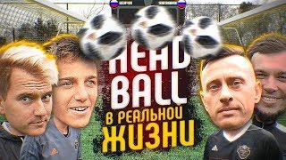 HEAD BALL в РЕАЛЬНОЙ ЖИЗНИ! ft. Сибскана, Ромарой, Денчик, Феликс