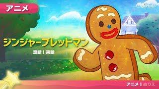 名作童話 アニメ【ジンジャーブレッドマン】日本語 フルバージョン