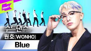 원호 수트댄스 본 이후 내 동맥에는 블루가 흐른다 Suit Dance WONHO BLUE 퍼포먼스 Performance Choreography