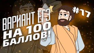 ВАРИАНТ #17 ЕГЭ 2021 ФИПИ НА 100 БАЛЛОВ (МАТЕМАТИКА ПРОФИЛЬ)