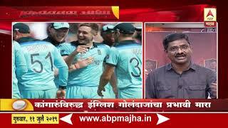 Vijay Salvi Reports on England Australia Semi Final Cricket Match