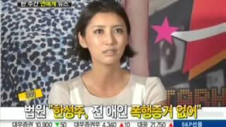 Repeat youtube video 황수정, 하지원, 한성주, 이하이, 엄태웅...연예가 핫클릭