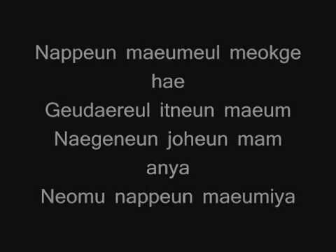 Fight The Bad Feeling (Boys Over Flowers OST) Lyrics