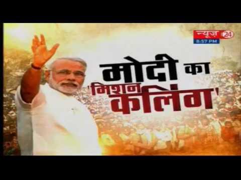 मोदी का मिशन 'कलिंग - News24 (Editor-in-Chief, Anuradha Prasad)