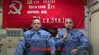 Поздравление космонавтов Роскосмоса Анатолия Иванишина и Ивана Вагнера