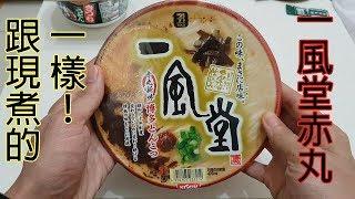 7-11限定的泡麵日本泡麵真的很強.
