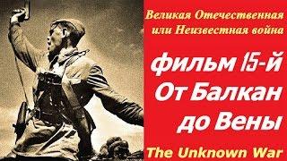 Великая Отечественная или Неизвестная война ☭ Фильм 15 й От Балкан до Вены ☆ СССР, США