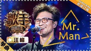 汪峰 《Mr.Man》-单曲纯享《歌手2018》第5期 Singer2018【歌手官方频道】