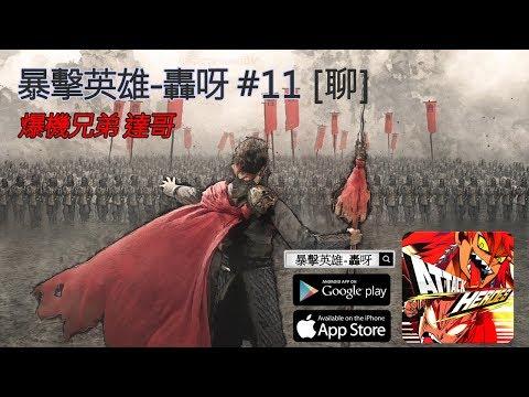 達哥 - 暴擊英雄-轟呀 CHATROOM EP11
