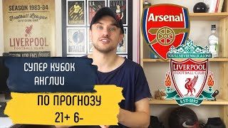Арсенал Ливерпуль Прогноз На Футбол Супер Кубок Англии 29 Августа