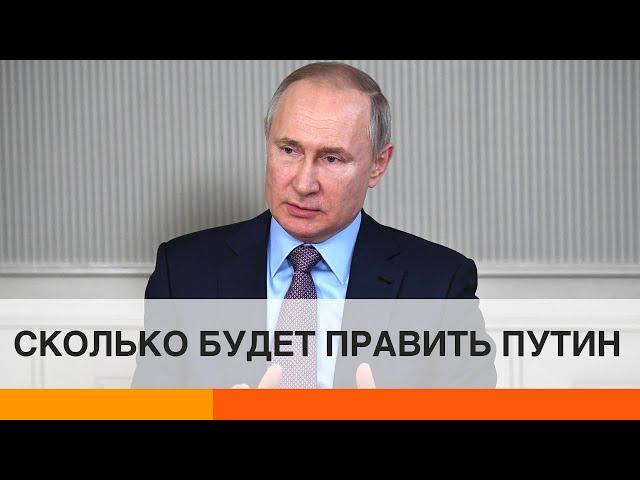 Политики постарались: Путин будет править вечно?