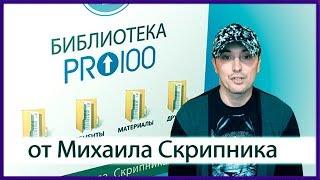 Библиотека ПРО100 от Михаила Скрипника (+ Бонусы)