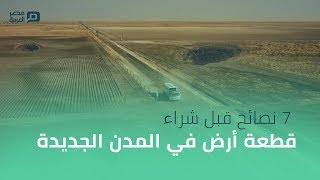 مصر العربية | 7 نصائح قبل شراء قطعة أرض في المدن الجديدة