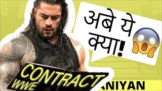 WWE 2018 RAW Contract Signing Secrets | Roman Reigns Brock Lesnar Royal Rumble 2018,Wrestlemania new