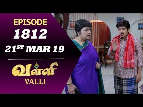 VALLI Serial | Episode 1812 | 21st March 2019 | Vidhya | RajKumar | Ajai Kapoor | Saregama TVShows Mp3