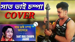 #সাত_ভাই_চম্পা | SAAT BHAI CHAMPA Guitar Tabs Cover | Lata Mangeshkar - By TAPAS MUSIC