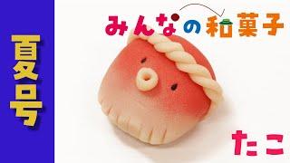 みんなの和菓子・夏号「タコ」
