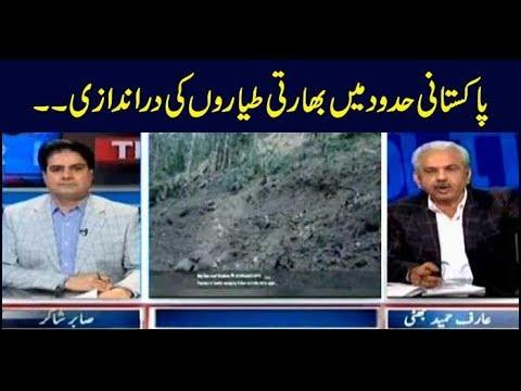 The Reporters | Sabir Shakir | ARYNews | 26 February 2019