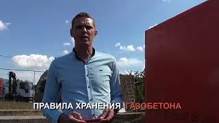 видео Инструкции по применению и использованию газобетонных блоков Bonolit