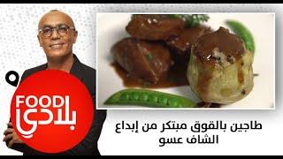 """""""Foodبلادي"""".. طاجين بالقوق مبتكر من إبداع الشاف عسو"""