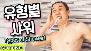 유형별 샤워 (Types of Shower) | 고탱 (Goteng)