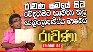 RAVANA | Episode 102 | 08 – 05 – 2020 | SIYATHA TV Thumbnail