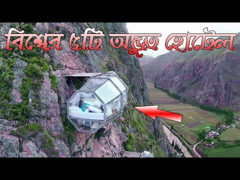 Top 5 Most Beautiful Hotel In The World || Bengali