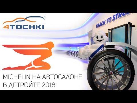 Michelin на автосалоне в Дейтройте 2018 на 4 точки