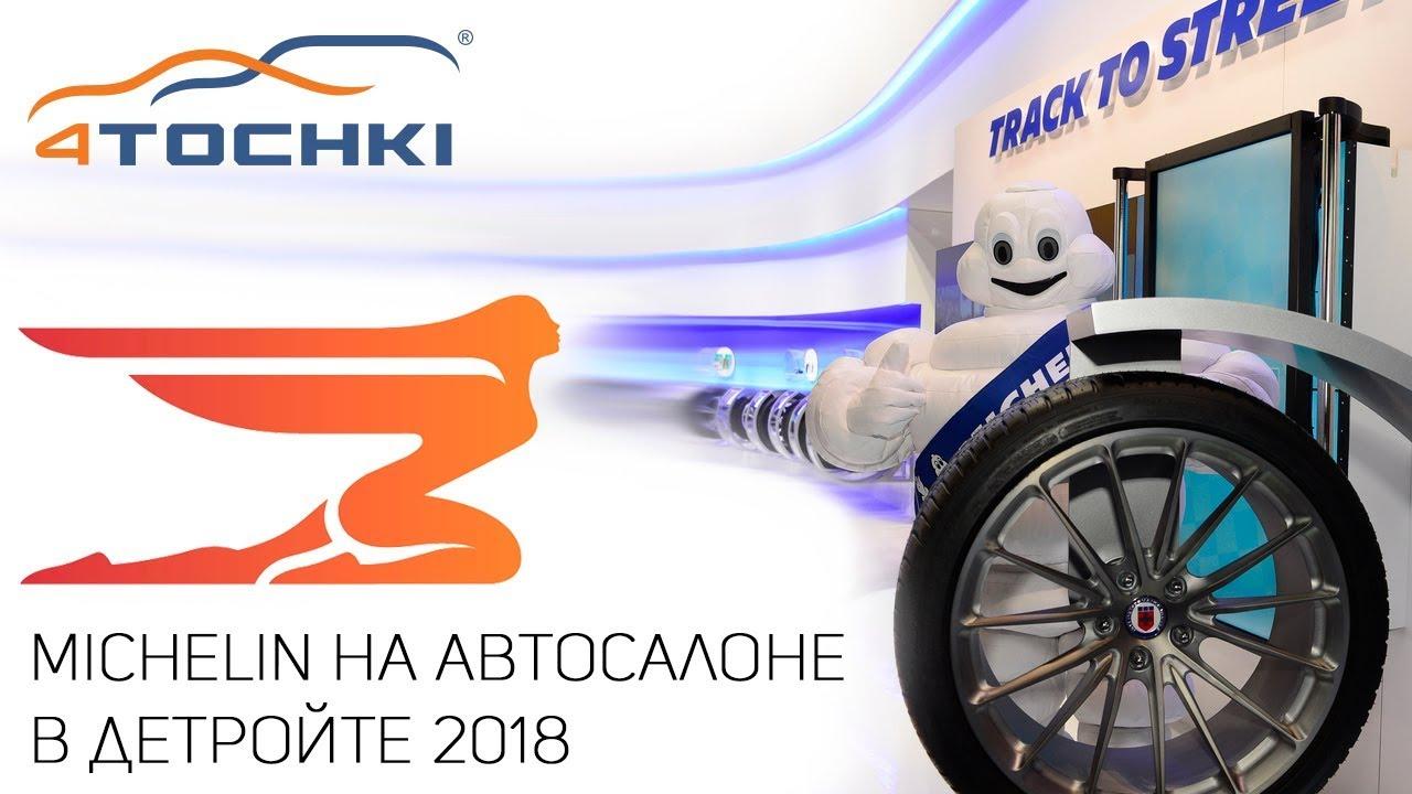 Michelin на автосалоне в Дейтройте 2018 на 4 точки. Шины и диски 4точки - Wheels & Tyres