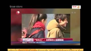 Inside News Tonight | 26-01-58 หลินเกิงซิน เดท นางแบบสาว