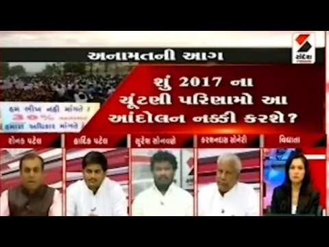 Patidar Anamat Andolan || Full Debate on Reservation