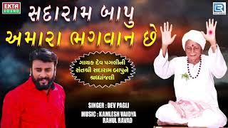 Dev Pagli New Song - Sadaram Bapu Amara Bhagwan Chhe | દેવ પગલીની સંતશ્રી સદારામ બાપુને શ્રધ્ધાંજલી