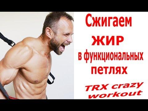 Сжигаем Жир в Функциональных Петлях TRX