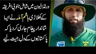 Hashim Amla Special message for Pakistani fans before World XI 2017 coming to pakistan