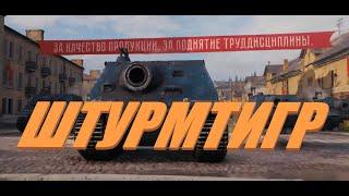 Штурмтигр в World of Tanks! 3 акт дестелетие танков!