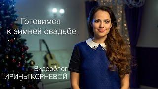 А есть ли плюсы зимней свадьбы Wedding blog Ирины Корневой