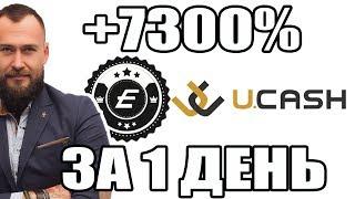 🔥 КАК БЕЗ РИСКА СДЕЛАТЬ 73Х НА КРИПТОВАЛЮТЕ E-Coin и U.Cash